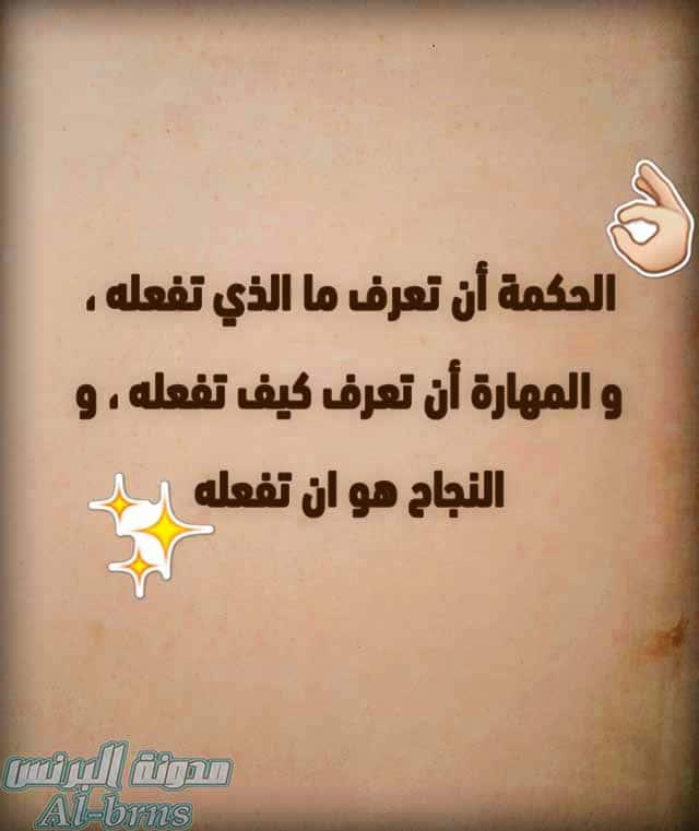 صور حكم وامثال 3 Sermon Arabic Calligraphy