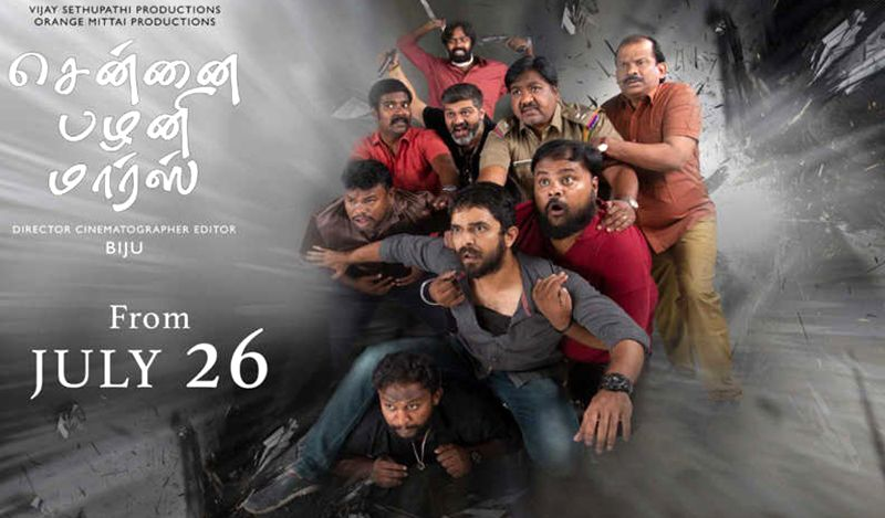 Chennai Palani Mars Movie Review