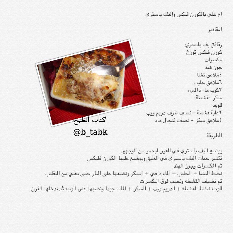 ام علي بالكورن فلكس والباف باستري Natural Food Cooking Food