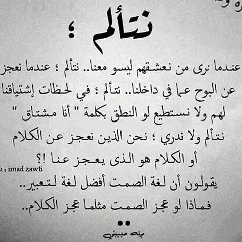 ماذا لو عحز الصمت مثلما عجز الكلام Words Quotes Sweet Quotes Arabic Quotes With Translation
