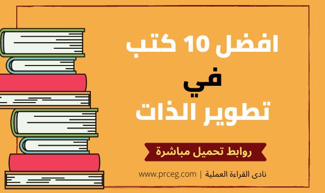 كتب تطوير الذات Pdf افضل 10 كتب مع روابط تحميل مباشرة 10 Things