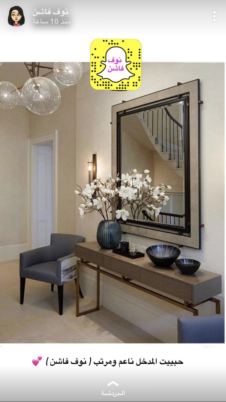 مدخل للبيت Dining Room Interiors Home Decor Interior Design Mood Board