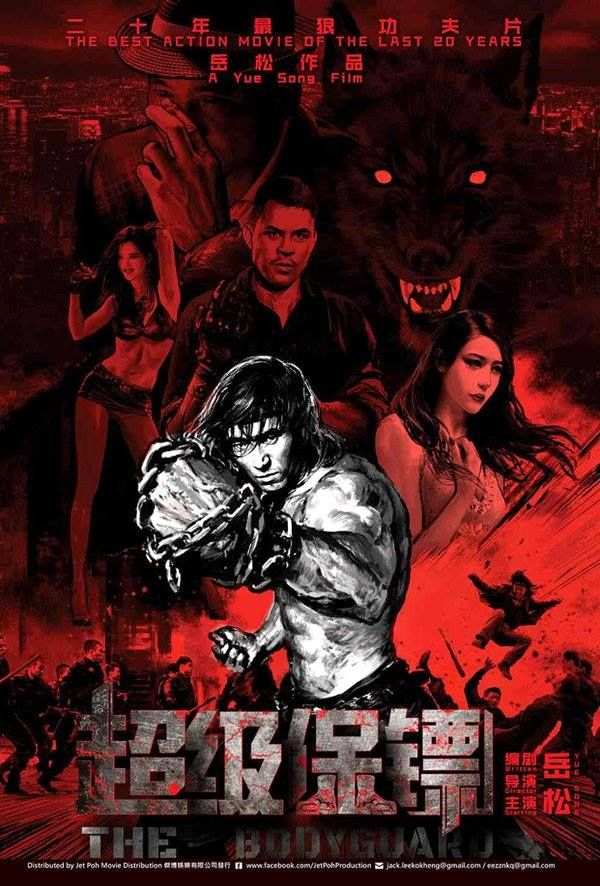 Trailer For Iron Protector Aka Super Bodyguard Starring Yue Song Collin Chou Xing Yu Update Release Date M A A C The Bodyguard Movie Movies Bodyguard