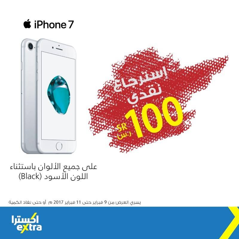 استرجاع نقدي على ايفون 7 و ايفون 7 بلس في اكسترا السعودية 3 أيام فقط عروض اليوم Iphone 7 Electronic Products Phone