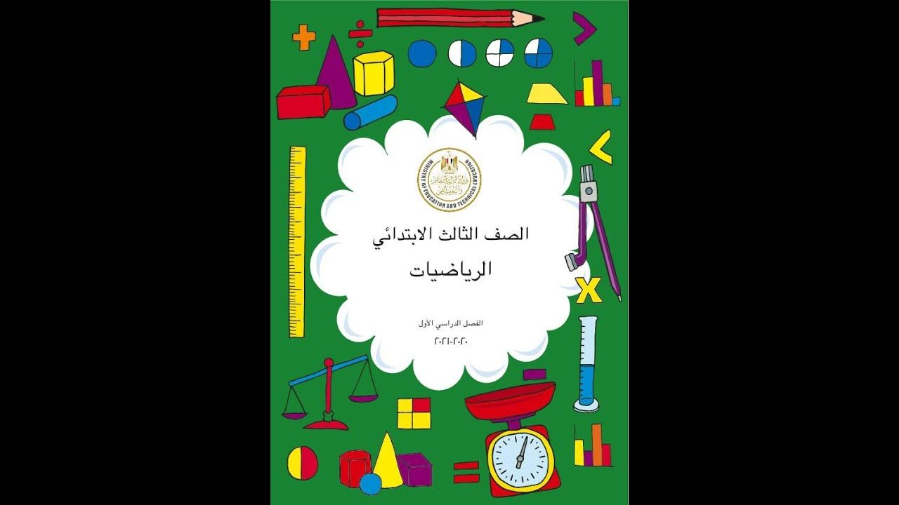 كتاب الرياضيات للصف الثالث الابتدئى ترم اول 2021 كتاب الطالب رياضيات ت Book Cover Books Cover