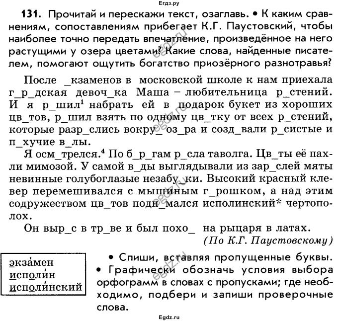 Гдз по русскому языку 5в львова