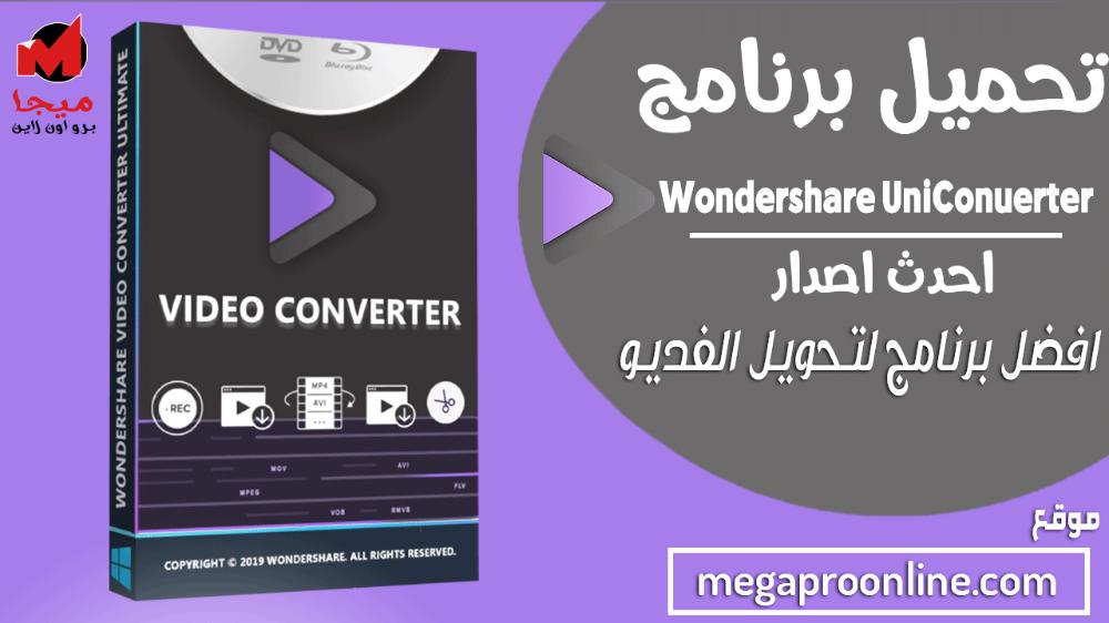 إصدار جديد من افضل برنامج لتحويل الفديو Wondershare Uniconverter