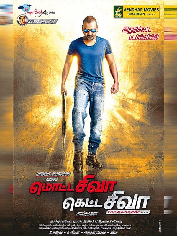 Vendharmovies Motta Shiva Ketta Shiva Promo Image 1 Tamil Movies Free Movies Full Movies