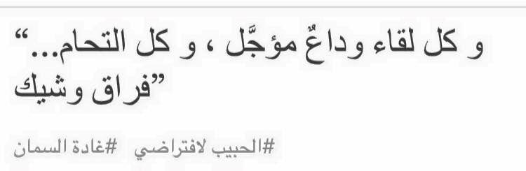 غادة السمان Funny Quotes Words Favorite Quotes