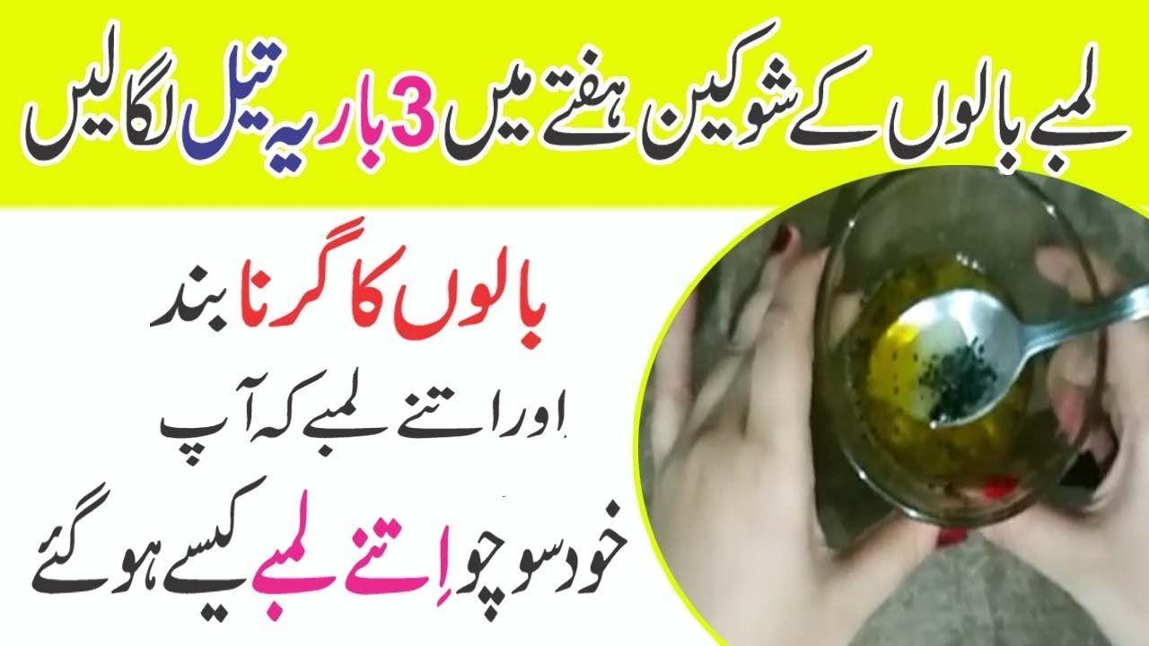 Double Hair Growth Vitamin E Oil At Home Vitamins For Hair Growth Grow Hair Beauty Tips In Urdu