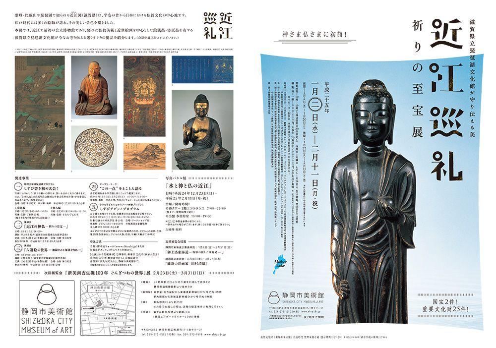 「近江巡礼 祈りの至宝展」|静岡市美術館