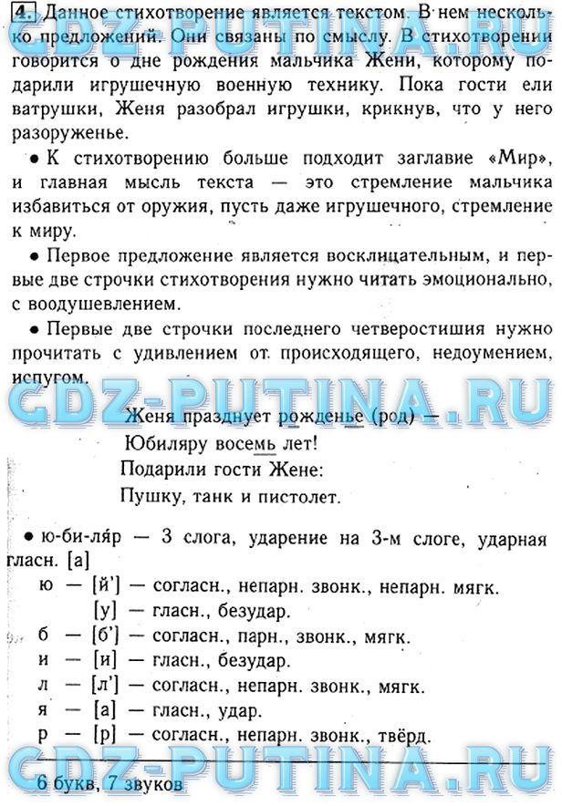 Комиссарова 2 класс русский язык гд