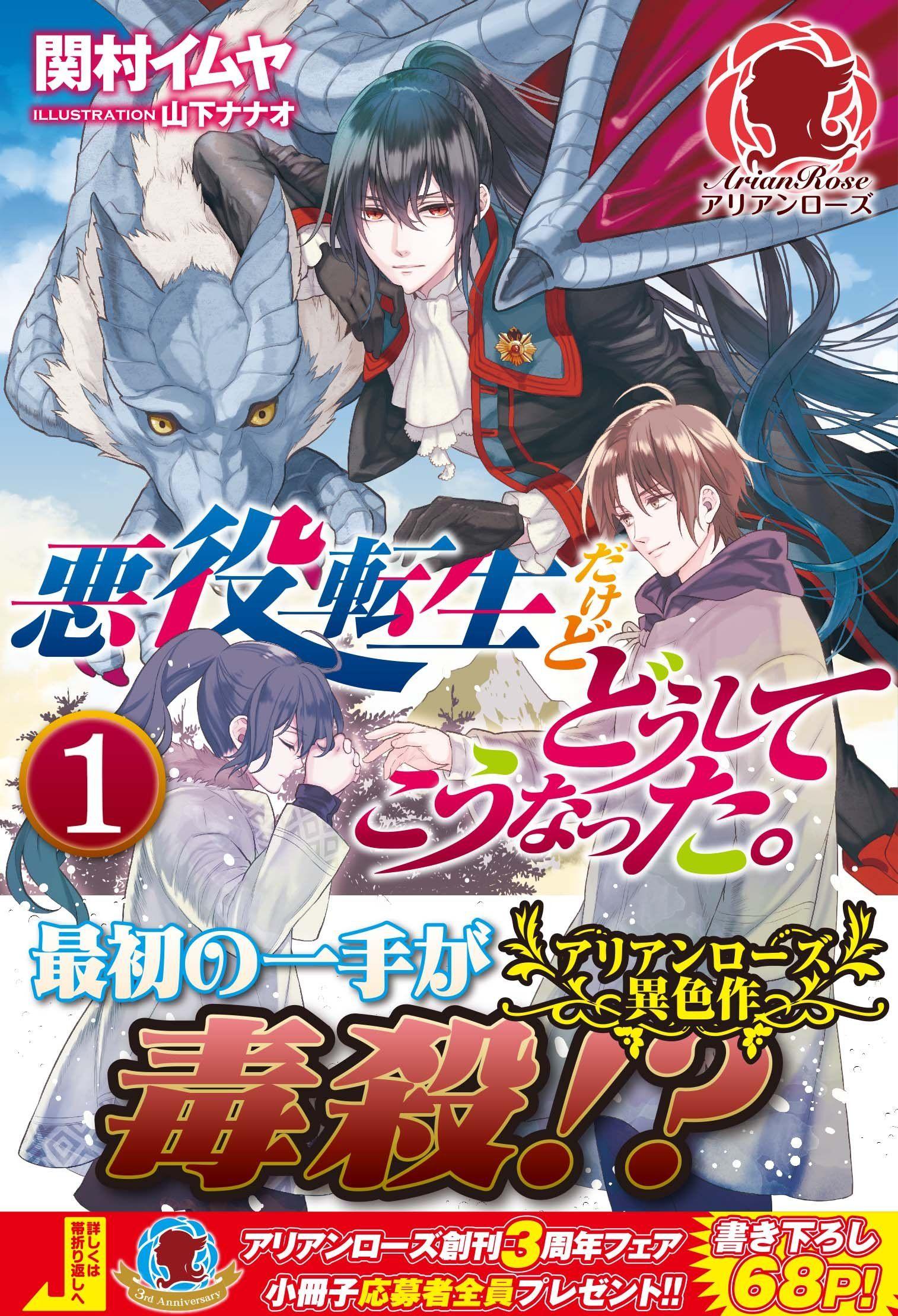 Akuyaku Tensei Dakedo Doushite Kou Natta | Manga covers. Light novel. Manga romance