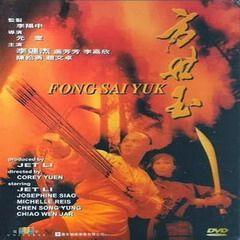 ดูหนังออนไลน์ ฟงไสหยก สู้บนหัวคน Fong Sai-yuk (HD ...