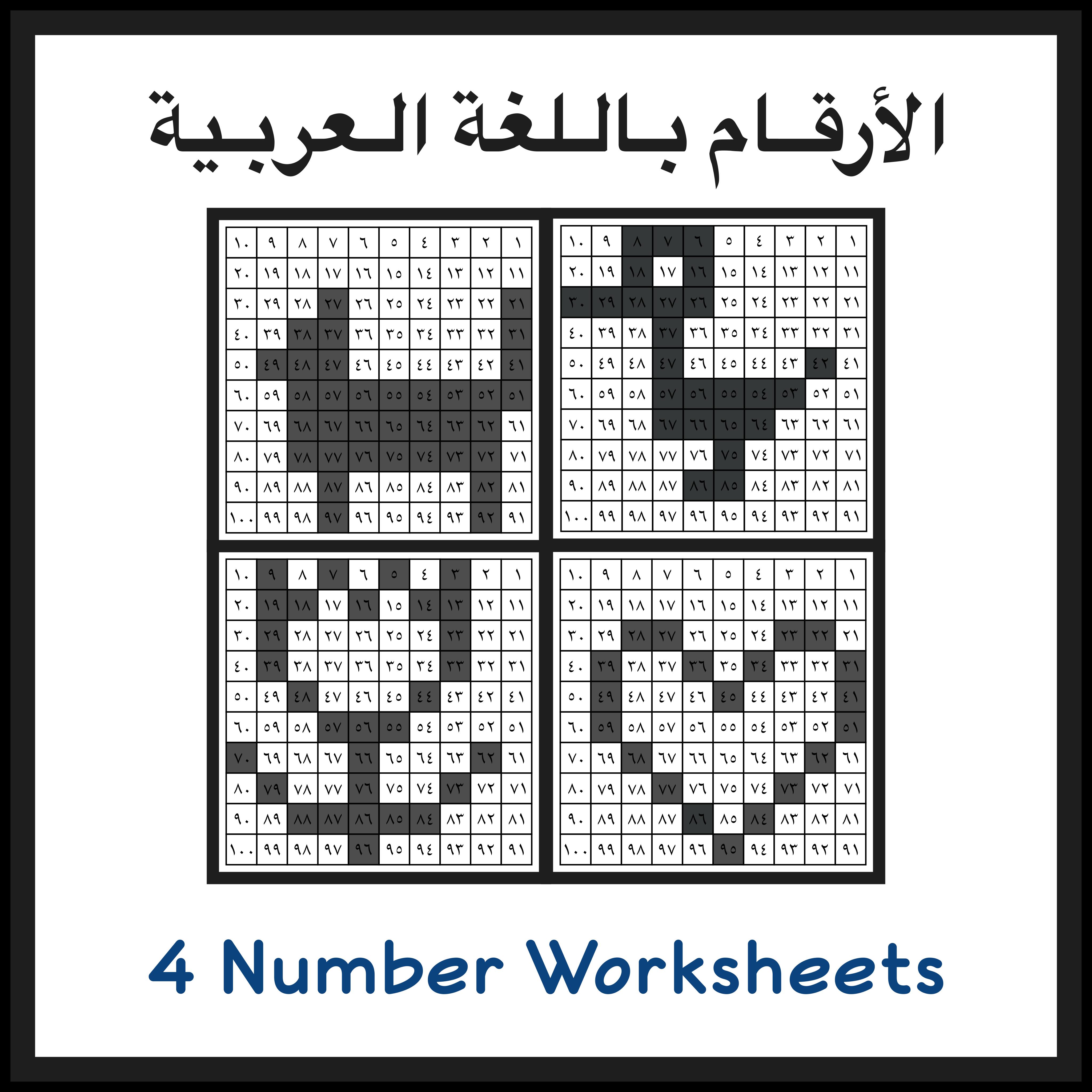Numbers In Arabic 6 Worksheets