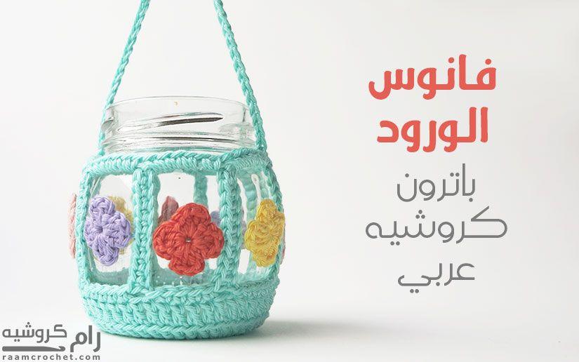 هذا الأسبوع لدينا باترون كروشيه فانوس الورود بشكل لطيف وجميل هذا الفانوس مناسب لكل الأوقات وخاصة مع Crochet Flowers Crochet Decoration Crochet Flower Blanket