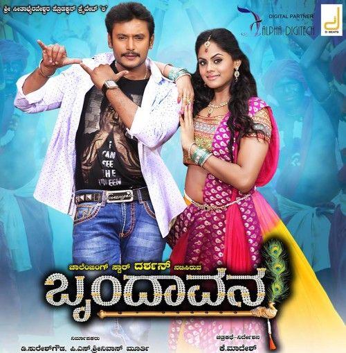 preethi geethi ityaadi kannada movie mp3 songs free