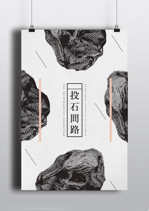 [Throw a stone to clear the road]Printmaking Exhibition on Behance