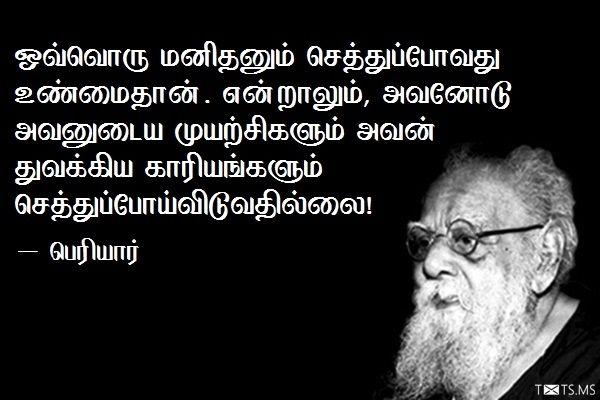 periyar quotes in tamil font