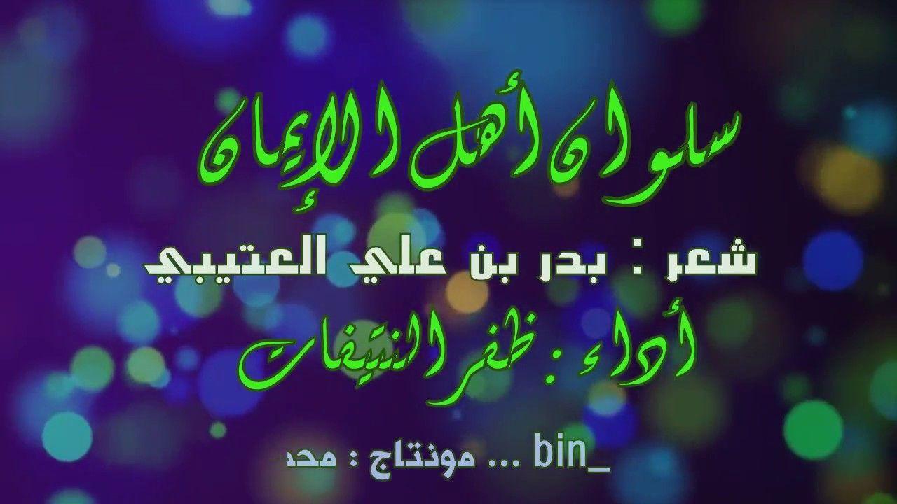 سلوان أهل الإيمان I شعر بدر بن علي العتيبي أداء ظفر النتيفات Youtube Music