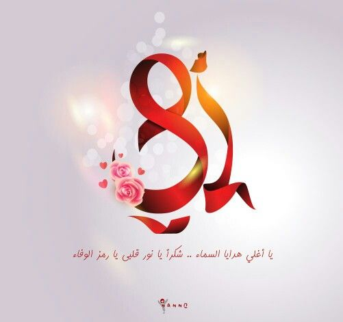 Pin By Flower Girl On Arabic Calligraphy Calligraphy Art Love U Mom Mather Day