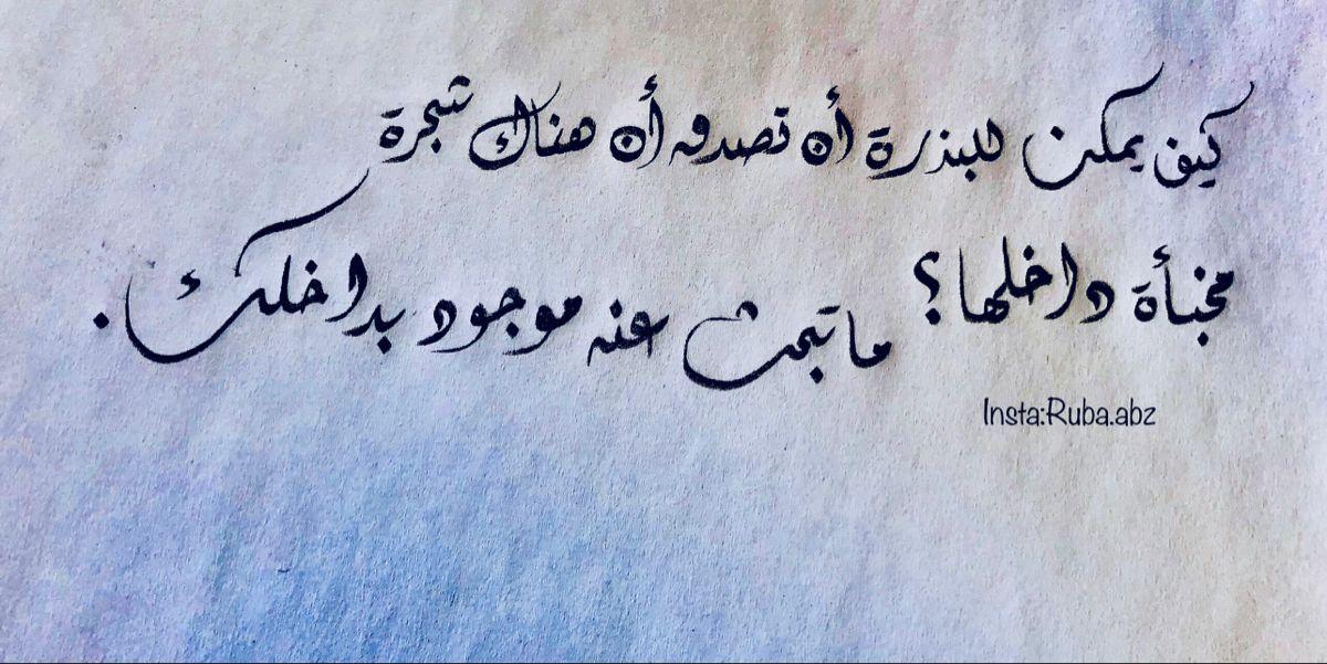 ما تبحث عنه موجود بداخلك Arabic Calligraphy Calligraphy Arabic