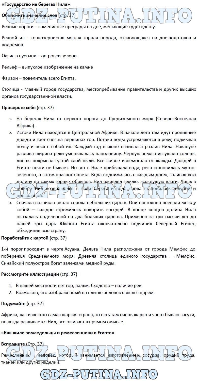 Спиши.ru 6 класс русский язык учебник