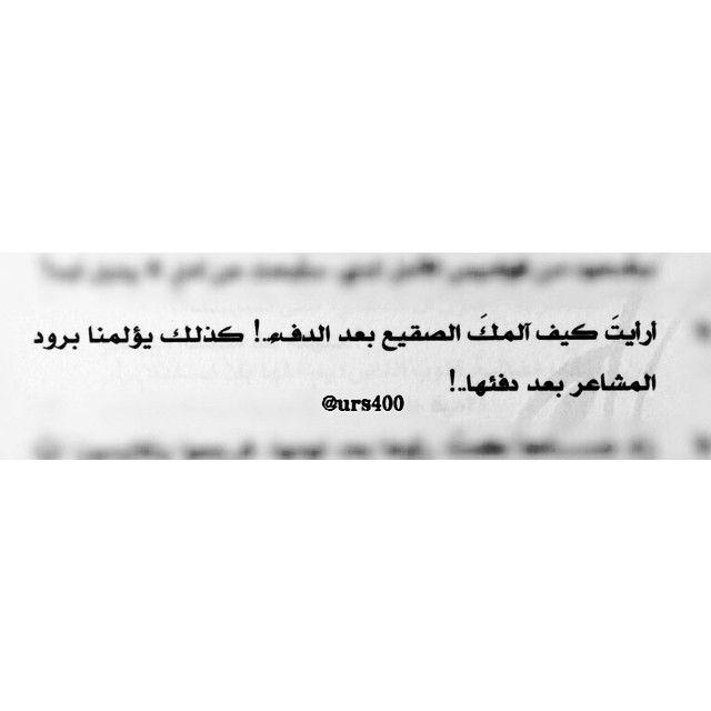 ٠ ٠ كذلك يؤلمنا برود المشاعر بعد دفئها ٠ اقتباس أحدث الليل د محمد المقرن Arabic Quotes Quotes Sayings