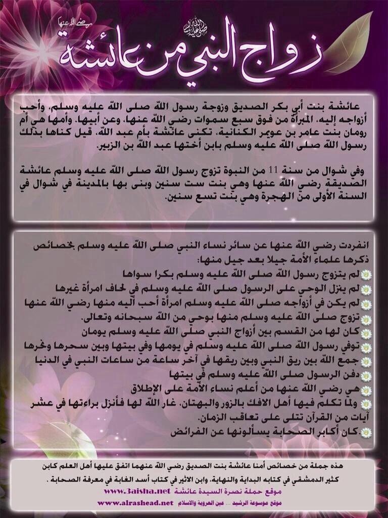 هذه امنا عائشة رضي الله عنها ايها الشيعة عباد القبور الدين المزيف Islam Facts Learn Islam Islam Beliefs