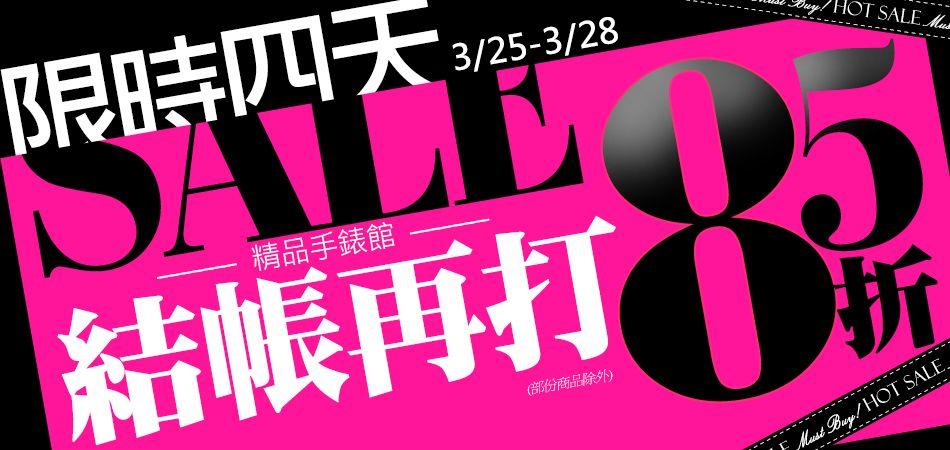 【國際精品限時85折】3/25-3/28限時四天‧精品手錶館商品結帳再打85折