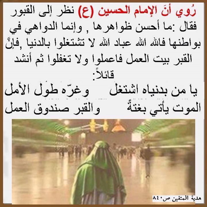 السلام عليك مولاي أباعبدالله Funny Quotes Guys Be Like Imam Hussain