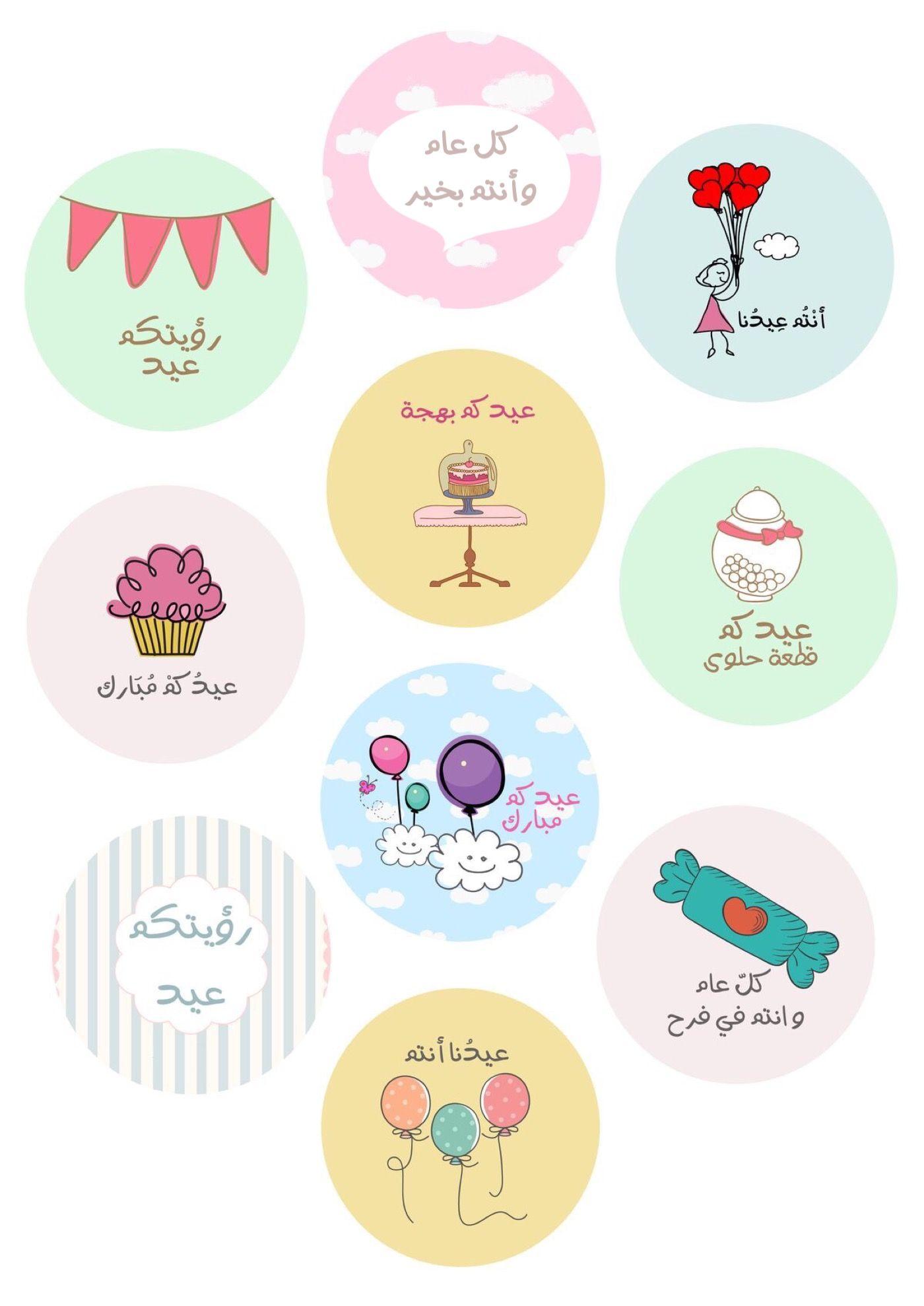Pin By Kadijah Al Saeed On حفلات وأعياد Parties Eid Stickers Eid Cards Eid Crafts