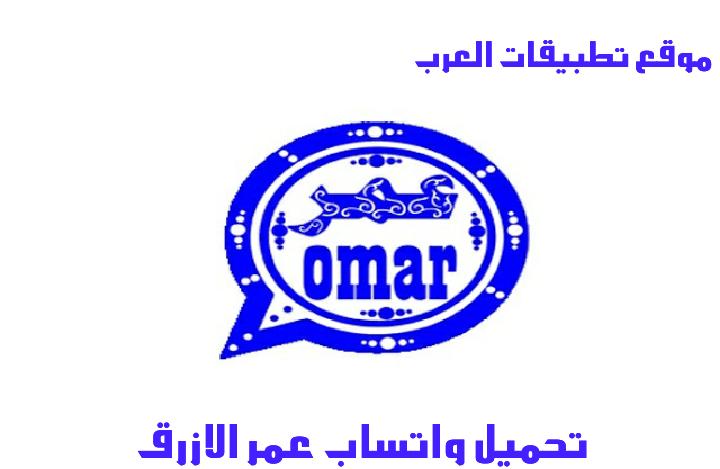 تحميل واتساب عمر الازرق 2019 للاندرويد Ob3whatsomar Apk Omar Sports Save