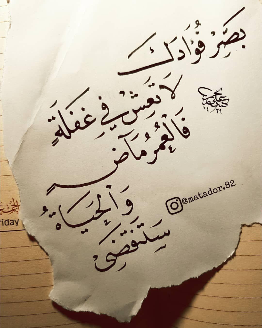 589 Likes 20 Comments Ali Najm Matador 82 On Instagram و الحياة ستنقضي مساكم خير م Islamic Love Quotes Arabic Quotes Beautiful Arabic Words