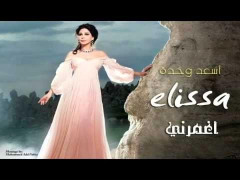 أغمرني اليسا 2012 Http Lelet Khamees Blogspot Com 2014 02 Blog Post 8784 Html Youtube Movie Posters Movies