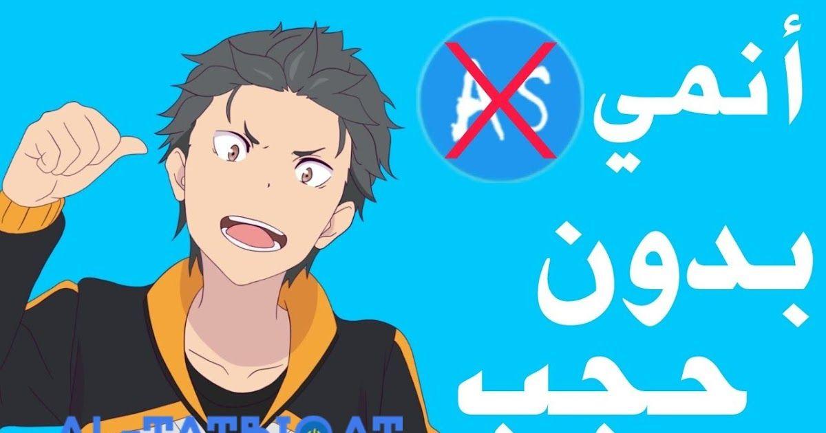 تحميل تطبيق انمي بلس Anime Plus لمشاهدة و تحميل افلام و مسلسلات الانمي السلام و عليكم و رحمة الله و بركاته متابعيموقع م Anime Fictional Characters Character