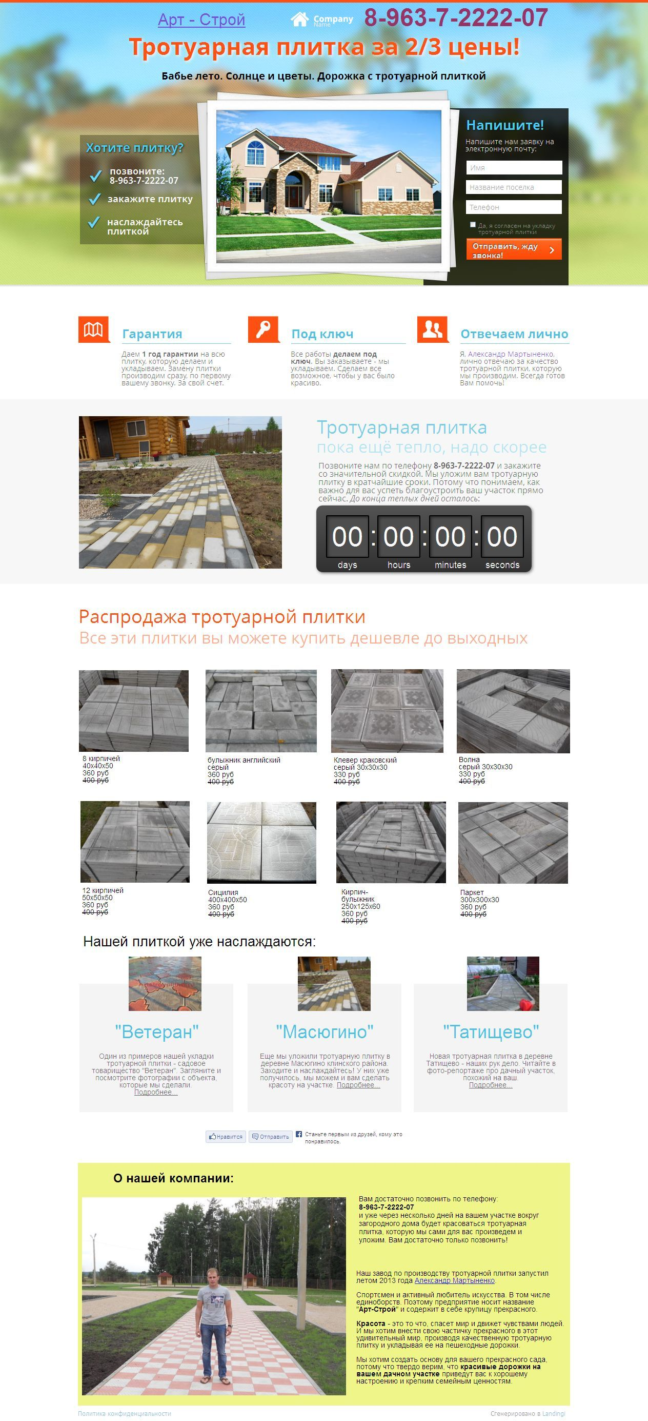Artstroyplitka.ru - Тротуарная плитка за 2/3 цены