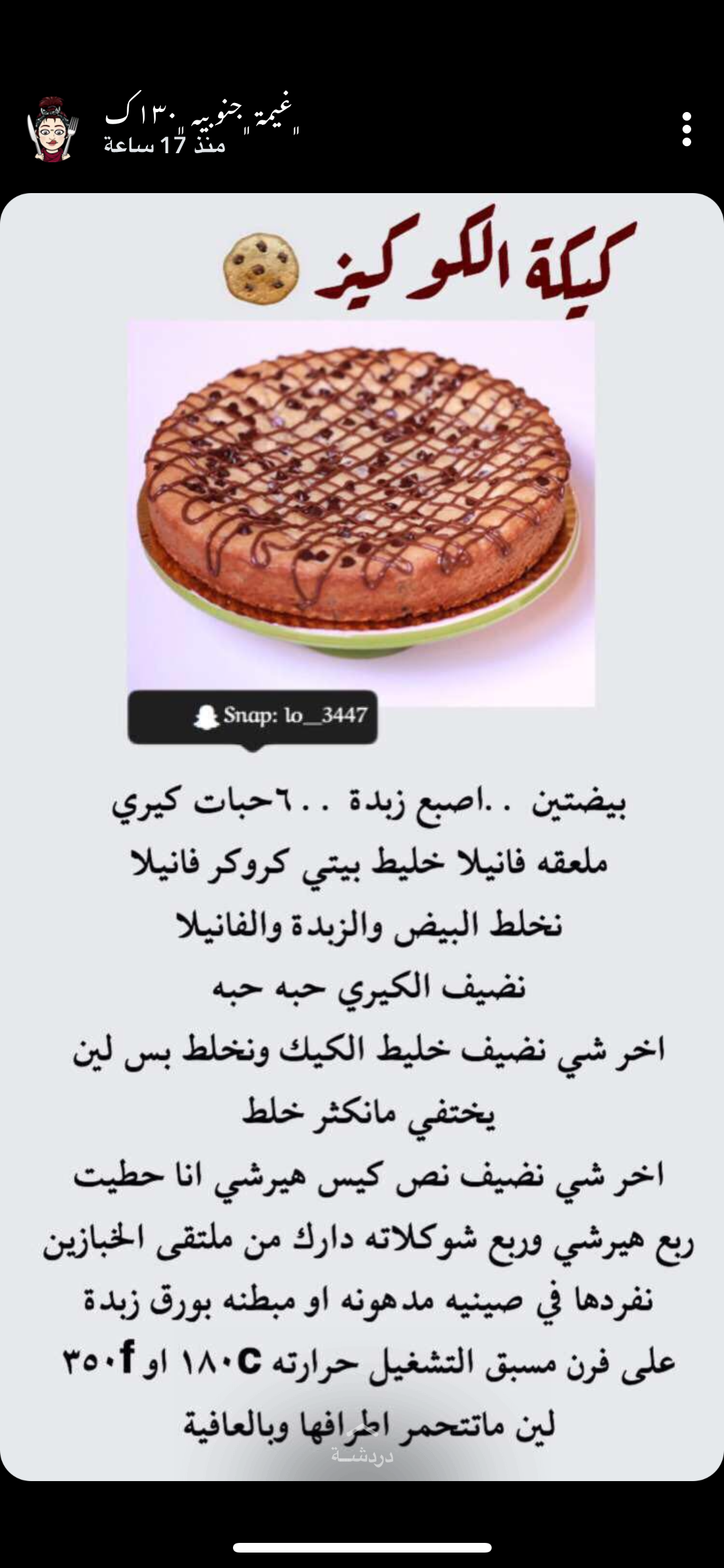 Pin By Zohoralreef On Cake Cookies Food Arabic Food Recipes