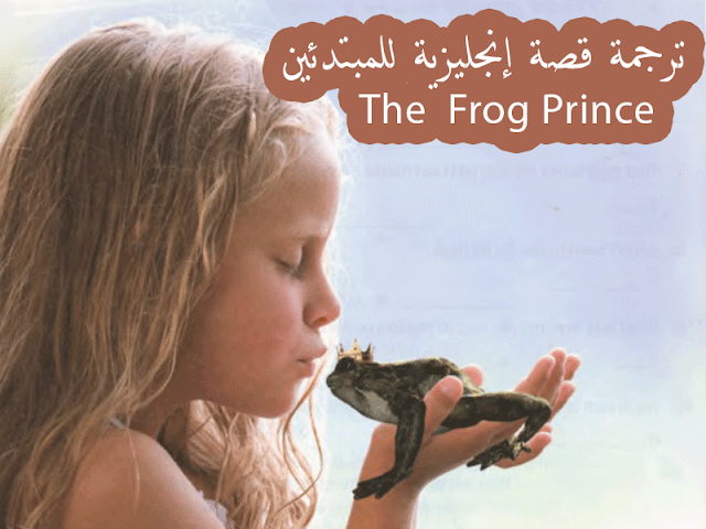 ترجمة قصة إنجليزية من كتاب أهم 4000 كلمة بعنوان The Frog Prince Prince Stories Frog Prince Frog