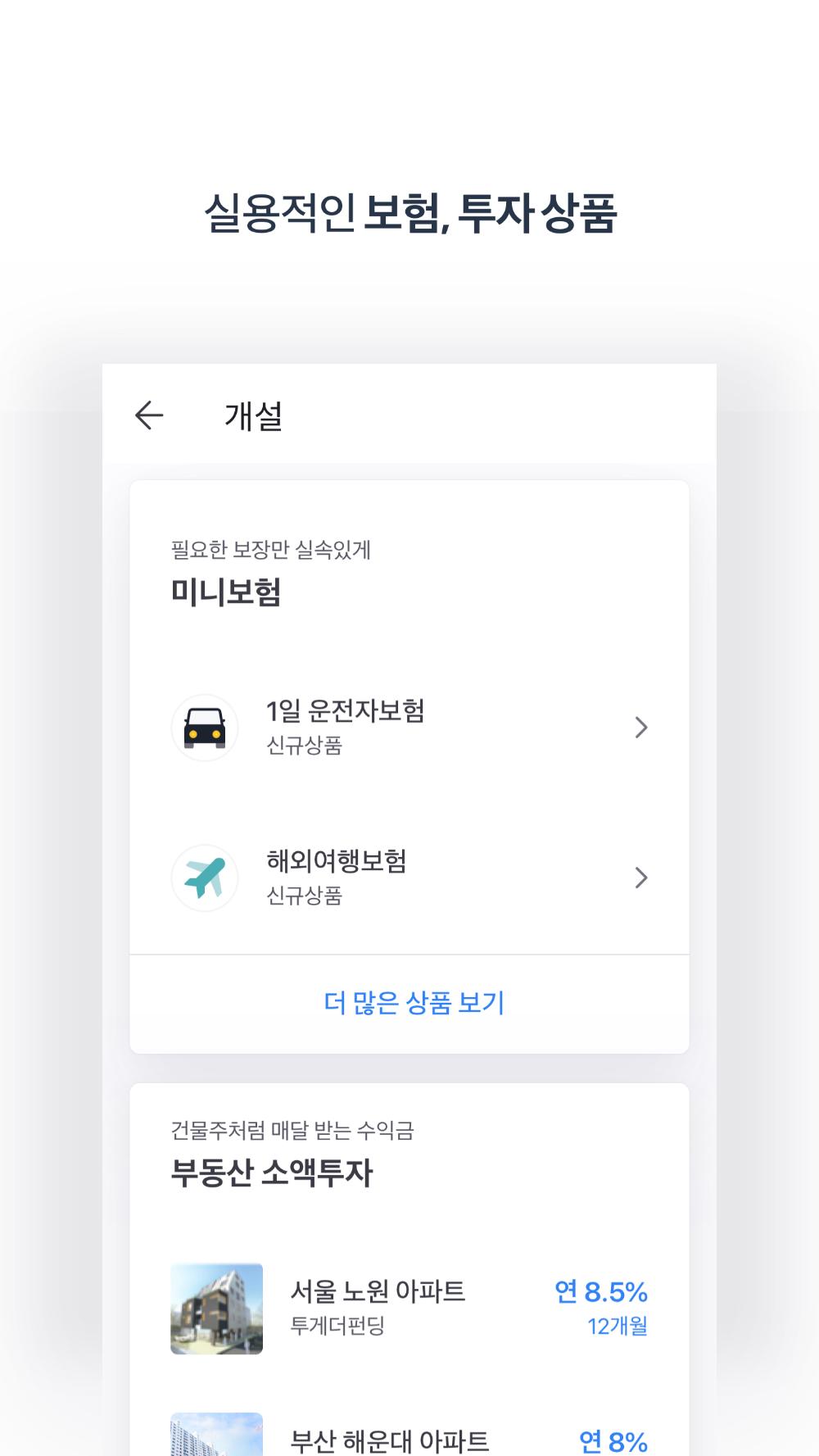 토스 Google Play 앱 앱, 금융, 카드