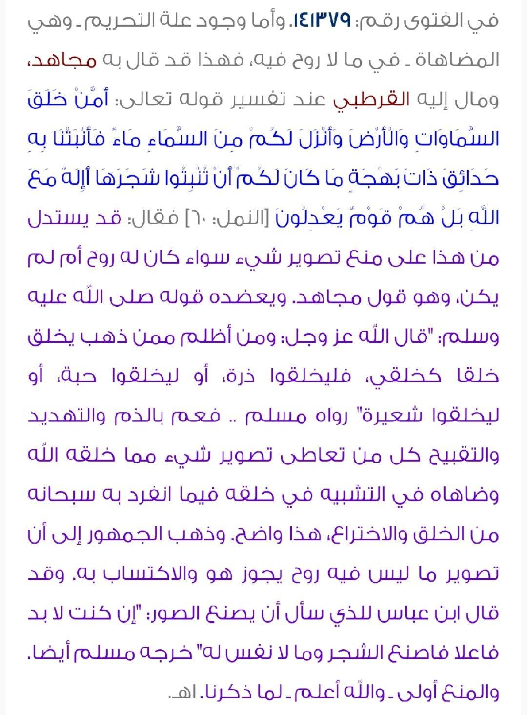 حكم رسم ما فيه روح إسلام ويب