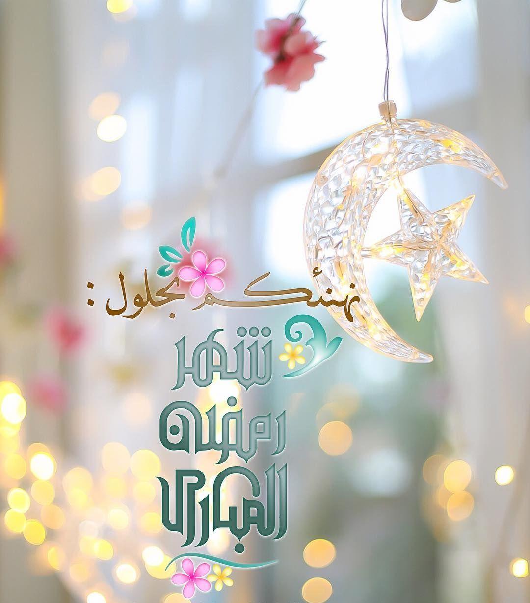Pin By رغــــــد On رمــــضــان Ramadan Sweets Ramadan Day Ramadan