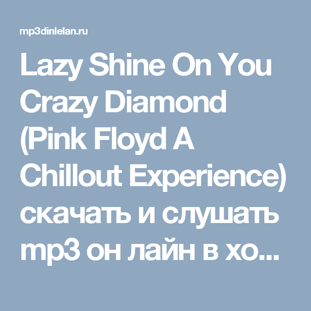Shine on you crazy diamond mp3 скачать
