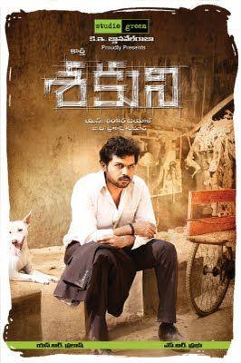 Shakuni Telugu Movie Online Online Watch Movies Watch Telugu