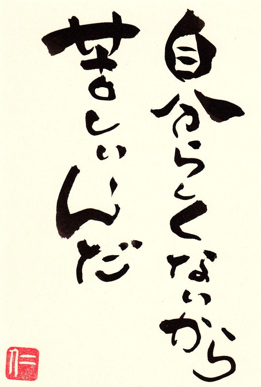 ボード 格言 壁紙 のピン