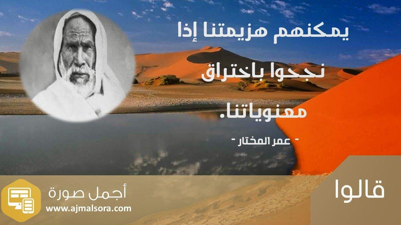 أجمل أقوال عمر المختار شيخ المجاهدين Words Omar Pandora Screenshot