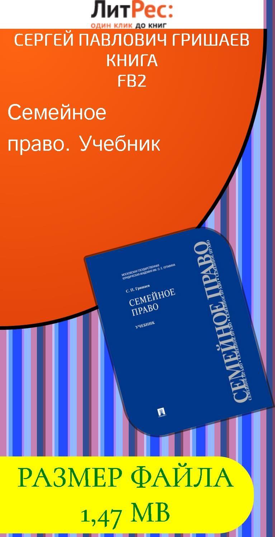 Антокольская м в семейное право учебник 2013.