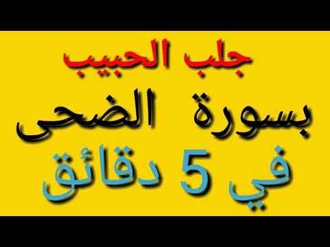 جلب الحبيب أقوى دعاء جلب الحبيب بسورة الضحى في 5 دقائق Youtube Islam Facts Islam Hadith Quran