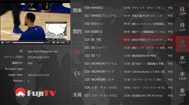FUJITV Live: 12/26(火) [初][生]NBA クリスマスゲーム生中継