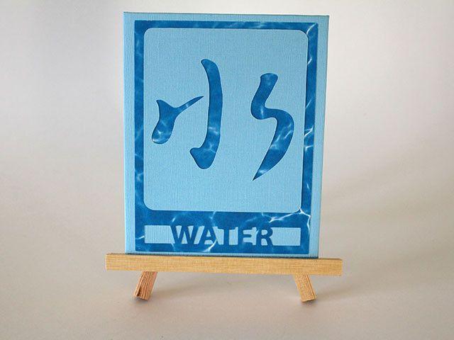 Japanese Kanji Symbol For Water Cool Things Pinterest Japanese